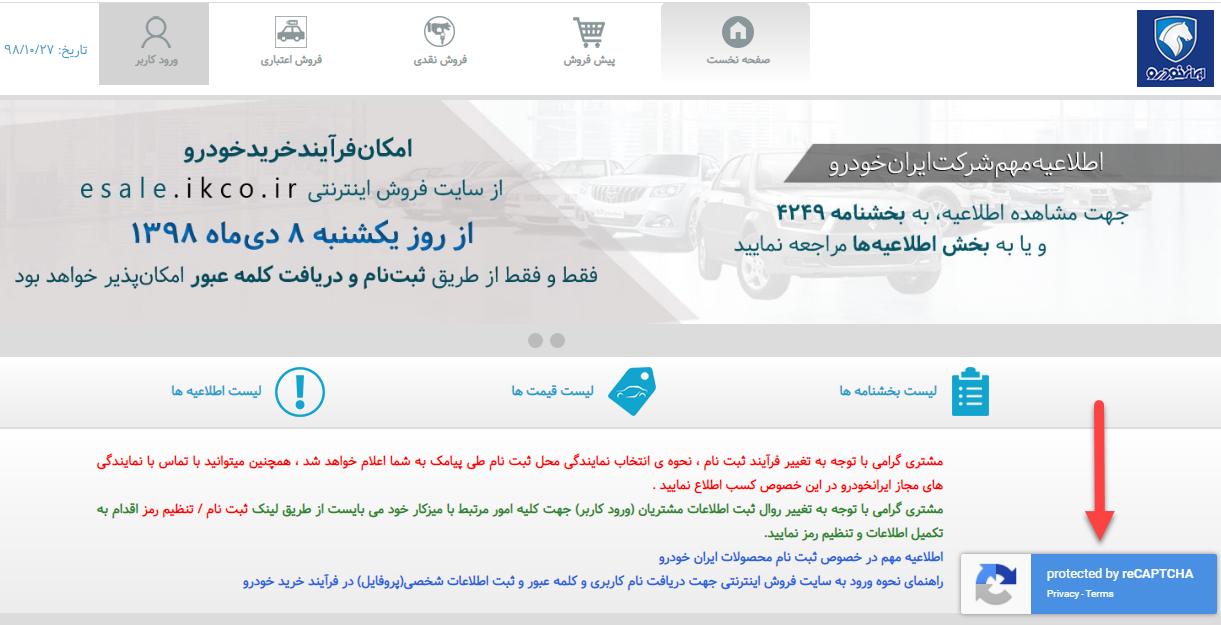 ترفند ثبت نام ایران خودرو